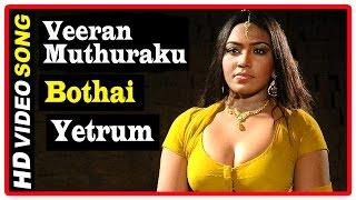 Veeran Muthuraku Tamil Full Movie   Songs   Bothai Yetrum Song   Kathir