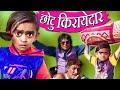 छोटू के हुड़दंग | CHOTU KE HURDANG | Khandesh Hindi Comedy | Chotu ke Comedy Video