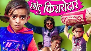 CHOTU KIRAYDAR No.1 | छोटू किरायेदार न. 1 | Khandesh Hindi Comedy | Chotu Comedy Video