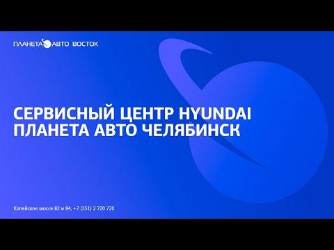 ГДЕ ПОДГОТОВИТЬ МАШИНУ К ВЕСНЕ? Автосервис Планета Авто Восток Челябинск!