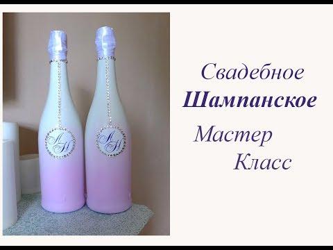 Свадебное шампанское своими руками/декор свадебного шампанского мастер класс