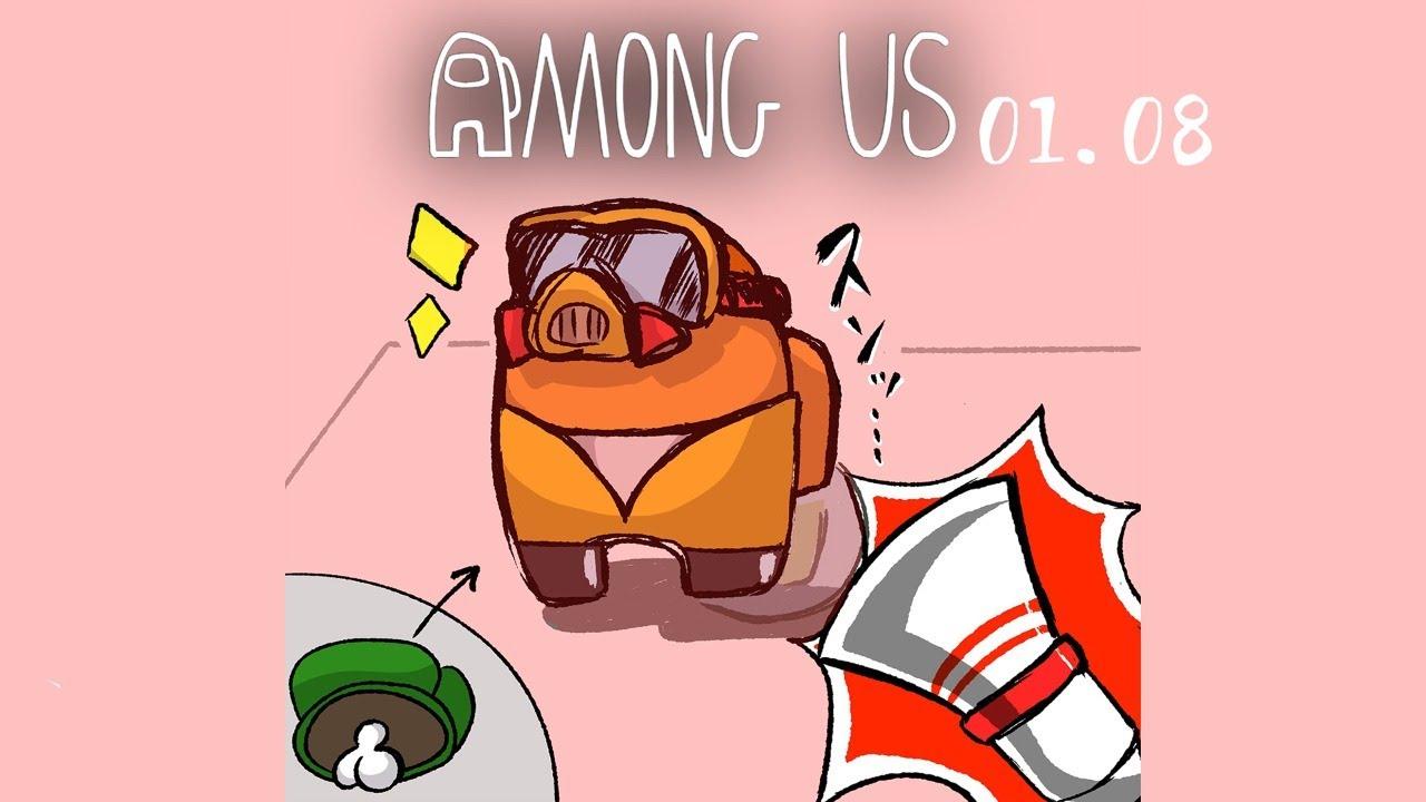 【AmongUs】ベントに籠りたい宇宙人狼⑩【01/08】
