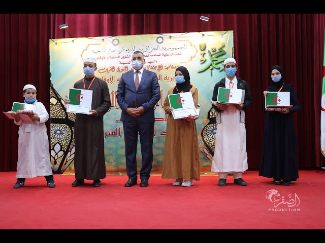 ملخص تكريم حفظة القرآن الكريم بمناسبة المولد النبوي الشريف - وزير الشؤون الدينية و الاوقاف
