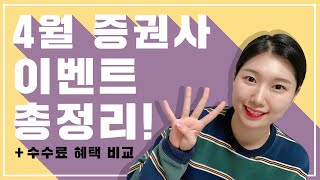 [주식기초] 4월 증권사 이벤트 총정리! (+수수료, …