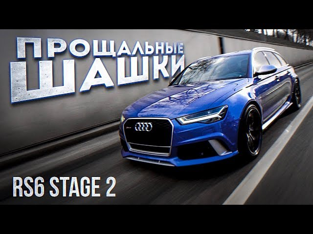 ПРОЩАЛЬНЫЙ ТЕСТ AUDI RS6 Stage 2. ШАШКИ ПО ГОРОДУ с BMW X6M
