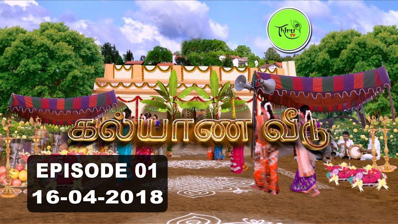 Kalyana Veedu   Tamil Serial   Episode 01   16/04/18  Sun Tv  Thiru Tv