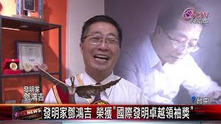"""20180703 發明家鄧鴻吉 榮獲""""國際發明卓越領袖獎"""""""
