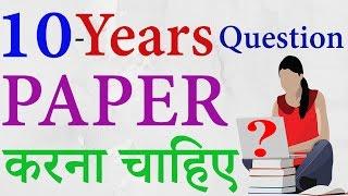10 years question paper karna chahiye ? School Exam, Competitive Exam, College Exam