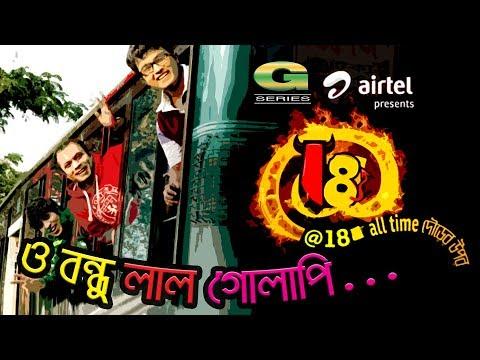 O Bnadhu Lal Golapi By Rizvi | Telefilm @ 18 All Time Dourer Upor | Telefilm  Song