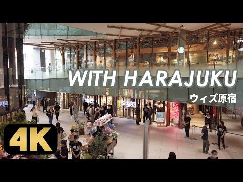 WITH HARAJUKUの外観 開業初日の様子【ウィズ原宿】