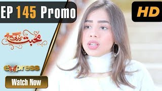 Pakistani Drama | Mohabbat Zindagi Hai - Episode 145 Promo | Express Entertainment Dramas | Madiha