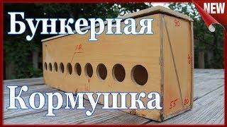 Бункерная кормушка для цыплят!!! Как сделать кормушку  своими руками.
