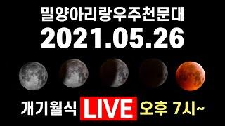 5. 26.(수) 개기월식 Live 방송
