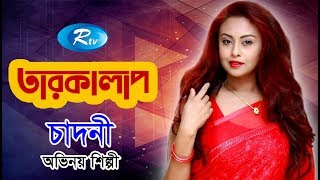 Gambar cover Taroka Alap | তারকালাপ | Mehbooba Mahnoor Chandni | মেহবুবা মাহনূর চাঁদনী  | Rtv Entertainment