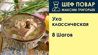 Уха классическая . Рецепт от шеф повара Максима Григорьева