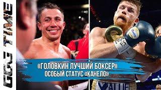 The Ring «Головкин Лучший Боксер» | Особый Статус «Канело» | Новости Бокса