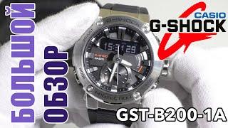 cASIO G-Shock GST-B200-1A  Подробный обзор