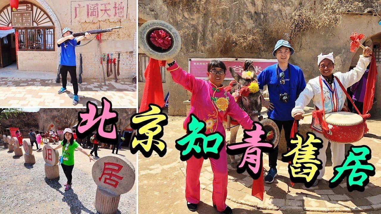 中國西安自由行7天2019 | 北京知青舊居 MV - YouTube