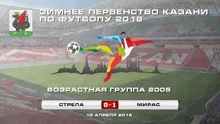 ДЮСШ Стрела - Мирас. 0:1(возрастная группа 2005)