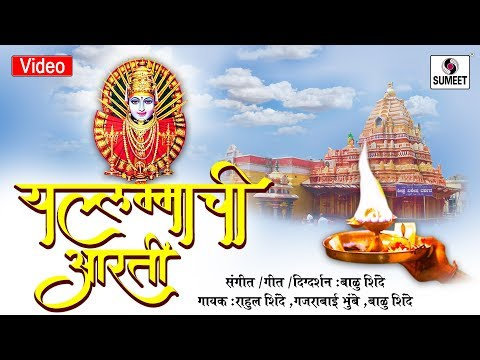 Renuka Yellama Aarti - Yellama Devi Bhaktigeet - Sumeet Music