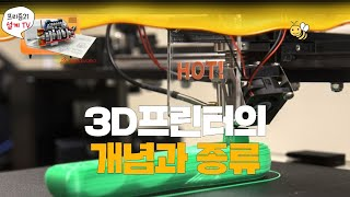 3D프린터 도면설계 전 기본개념과 종류부터 알아보자