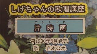 「片時雨」しげちゃんの歌唱レッスン講座/岩本公水・平成30年8月発売