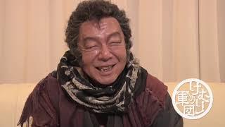 劇団☆新感線の舞台 いのうえ歌舞伎《亞》alternative 『けむりの軍団』...