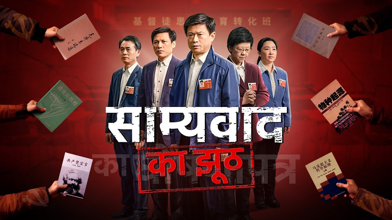 Hindi Christian Movie Trailer | साम्यवाद का झूठ