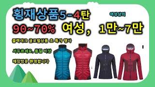 횡재상품5-4탄│블랙야크 글로벌 상품 초특가 90~70…