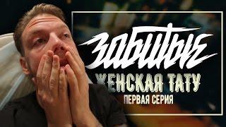 ЗАБИТЫЕ #1 - ЖЕНСКАЯ ТАТУ (4 сезон)