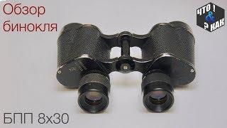 Обзор бинокля БПП 8х30 / Overview of binoculars BPP 8x30