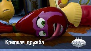 Мультфильм детям -  Овощная ВЕЧЕРИНКА – Крепкая дружба- серия 11