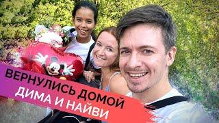 Добро пожаловать в Россию Найви и Дима, после трёх лет жизни в Азии.