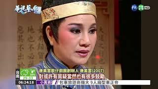 創團20年 唐美雲4新戲接力獻演
