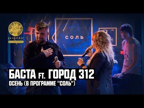Баста ft. Город 312 – Осень (программа Соль)