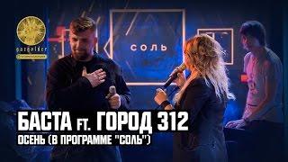 Баста ft. Город 312 – Осень