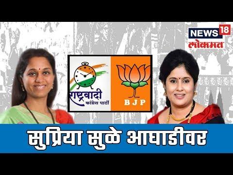 #LoksabhaElection2019 : बारामती - सुप्रिया सुळे आघाडीवर | 23 May 2019