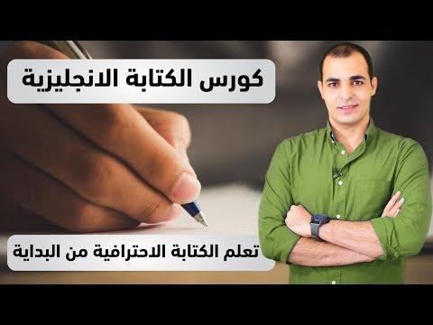 كورس الكتابة : المستوى الأول : تعلم كتابة موضوع تعبير باللغة الانجليزية