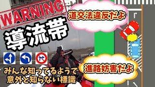 ソニー損保 導流帯での事故割合比率参照 https://www.sonysonpo.co.jp/a...
