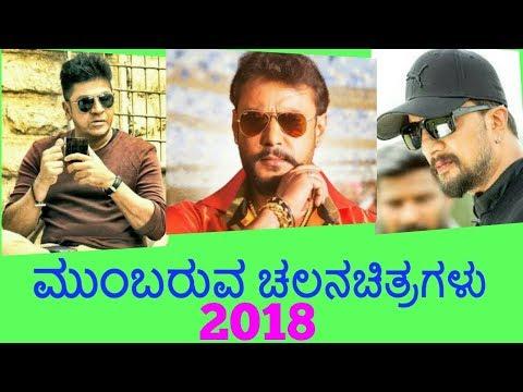 upcoming kannada movies of 2018
