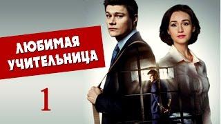 Любимая учительница 1 серия - Русские сериалы 2016 - Краткое содержание - Наше кино