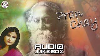 Rabindra Sangeet | Pran Chay | Jukebox | Meera Audio | Lirika Shukla | Songs Of  Rabindranath Tagore
