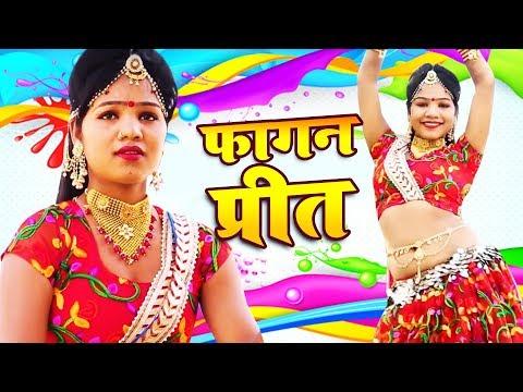 राखी रंगीली Exclusive Fagan Song 2019 | Fagan Preet - फागण प्रीत | Rakhi Rangili Song 2019 | HD
