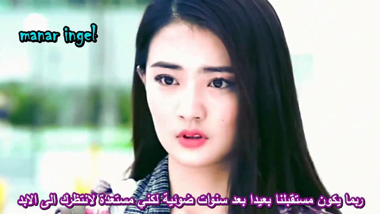 اجمل اغنية صينية حزينة على مسلسل تايواني be with you مترجمة عربية