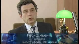 Институт физики НАН Украины.wmv(Институт физики Национальной Академии наук - один из известнейших в Украине. В институте осуществляются..., 2010-11-01T14:04:27.000Z)