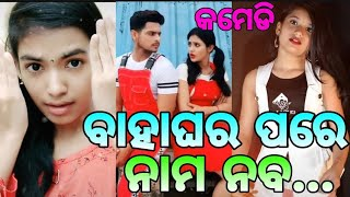 Latest Odia Funny😝 Comedy Roposo Videos || Beautiful😍💓 Girls Romantic💏 Song🎶 Videos || ROPOSO