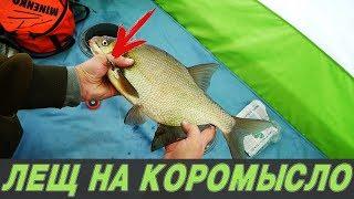 ПОИСК МЕСТА И ЛОВЛЯ ЛЕЩА НА КОРОМЫСЛО. Закрытие сезона зимней рыбалки.