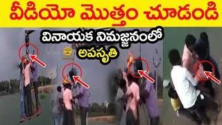 గణేష్ నిమజ్జనం లో అపశృతి | Jammikunta Crane Incident At Ganesh Nimarjanam | Media Masters
