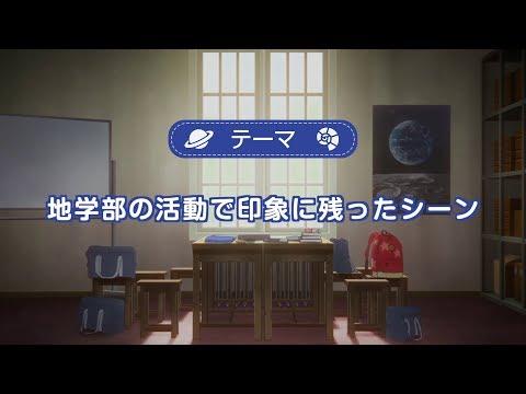 「恋する小惑星」KiraKira思い出セレクション~地学部の活動で印象に残ったシーン~