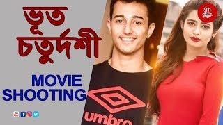 Bhoot Chaturdashi | Movie Shooting | Aryann | Ena | Soumendra | Dipsheeta